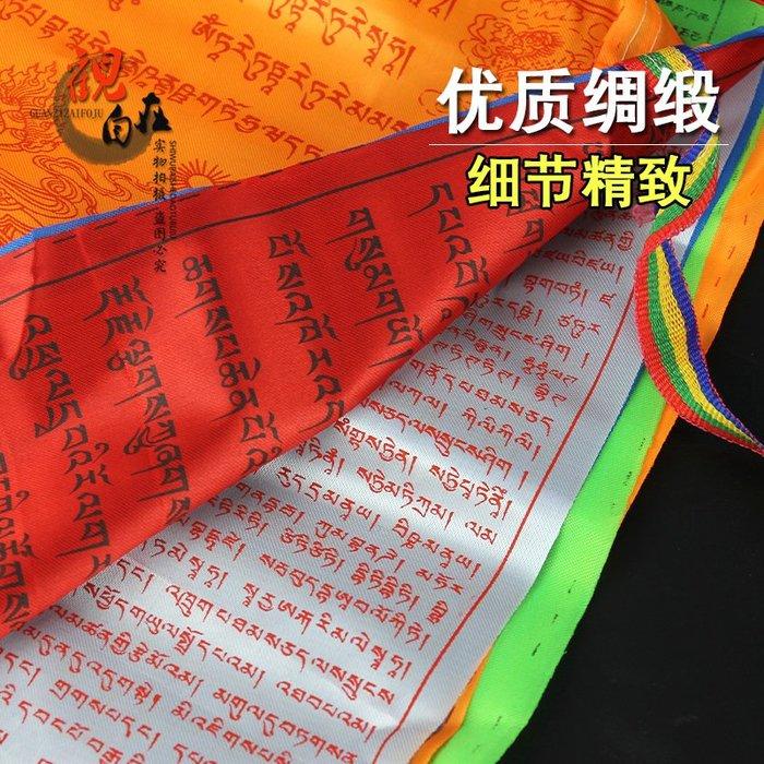 聚吉小屋 #藏式吉祥經幡五色旗經旗風馬旗龍達1條7米20面10種經文批量發包郵