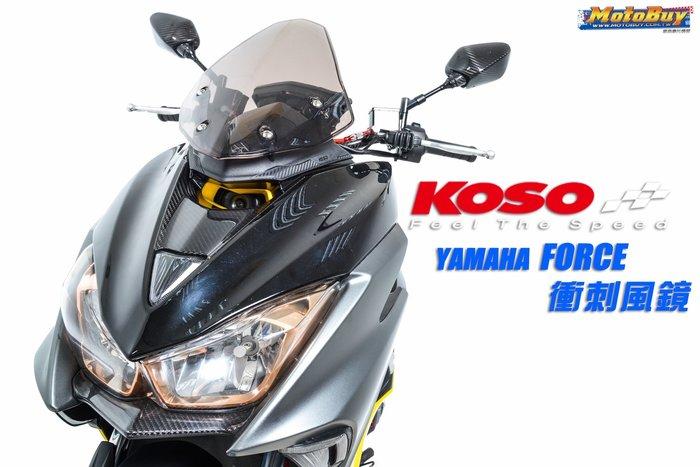 【龍昌機車材料精品】FORCE KOSO 衝刺風鏡 風鏡 風鏡組