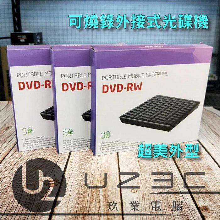 【隨插即用】 DVD-ROM COMBO 外接光碟機 燒錄機 支援 win10/8/7/vista/xp MAC 可燒錄