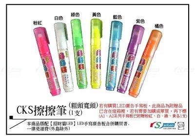 【招財貓LED】LED手寫廣告板- CKS擦擦筆(粗頭、寬頭)(1支)