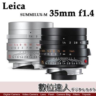 【數位達人】平輸 LEICA 徠卡 萊卡 LEICA-M SUMMILUX-M 35mm f1.4 ASPH. 銀/黑