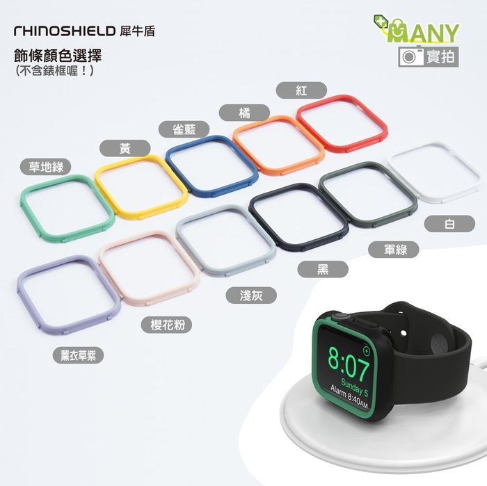 犀牛盾 Apple Watch 5 / 4 (40mm /44mm) 邊條 選購 Apple watch5 保護殼
