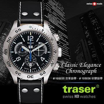 丹大【Traser】Classic Elegance Chronograph 錶(單款販售)#105035#105036