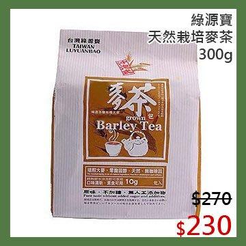 【光合作用】綠源寶 天然栽培麥茶 30...