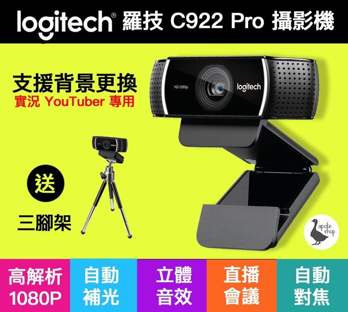 Logitech 羅技 Webcam C922 Pro 網路攝影機 視訊 直播 實況 麥克風 c925e c930e