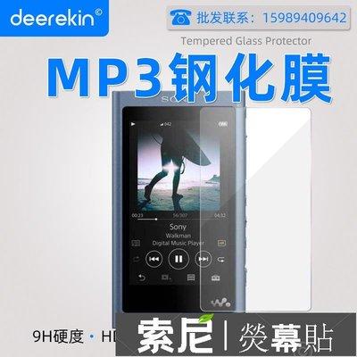 索尼nw-a55貼膜mp3 a50 nw-wm1z nw-wm1a金磚鋼化膜屏幕保護保護貼 保護膜 熒幕貼