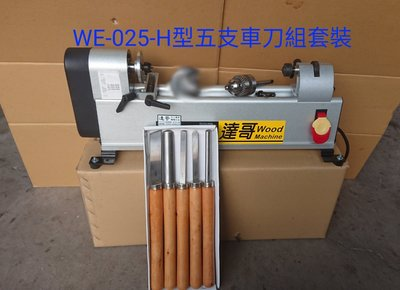 ※達哥機械五金※ 台灣製造@WE-025型桌上型.車浮標.葫蘆.手工藝品.標準機型+5支車刀組特價6980元起
