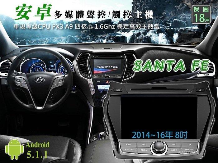 普利汽車影音科技 HYUNDAI 現代 SANTA FE IX-45 ANDROID 8吋 安卓智慧型主機