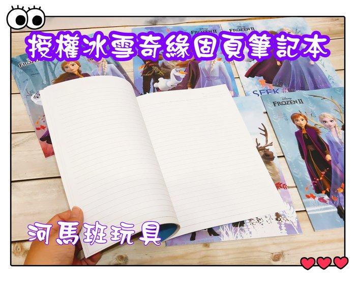 河馬班--授權冰雪奇緣2-16k固頁筆記本-