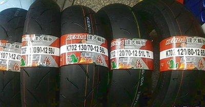 【高雄阿齊】KENDA K702 熱熔胎 110/70-12 120/70-12 100/90-12 120/80-12