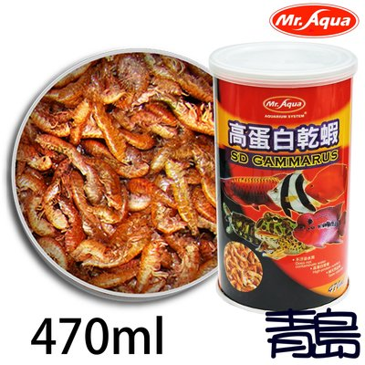 Q。。。青島水族。。。U-MR-003台灣Mr.Aqua水族先生-----高蛋白乾蝦==470ml
