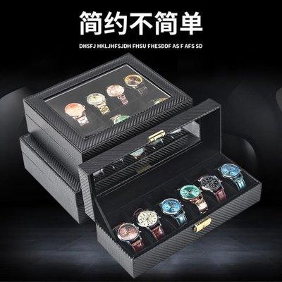 歐式手錶盒皮質收納盒飾品展示盒腕錶盒子碳纖維首飾盒收藏整理盒  限時免運~