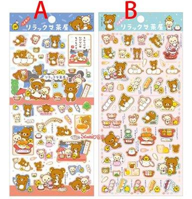 《東京家族》 日本 懶懶熊 拉拉熊  變裝茶屋丸子系列 燙金邊 貼紙A+B 2入