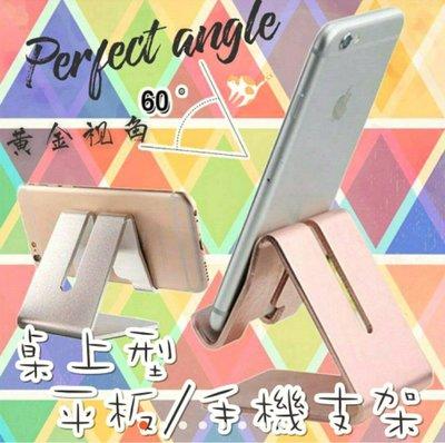鋁合金桌上型手機/平板支架懶人支架,追劇支架,遊戲支架,手機支架