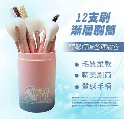 ►3C當舖12號◄粉嫩漸層 12入纖維毛化妝筆刷刷具組 附收納桶 旅行組 美容刷具組 粉底刷 蜜粉刷