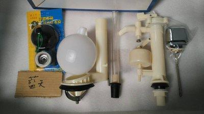 單體馬桶另件(附TOTO皮) 馬桶零件  馬桶進水組--台灣製水箱零件