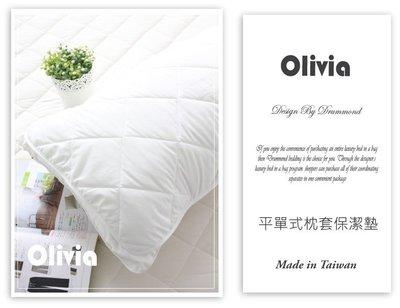 【OLIVIA】一般型枕頭保潔墊/兩入裝/平單式/台灣製/現品(可超商取貨)