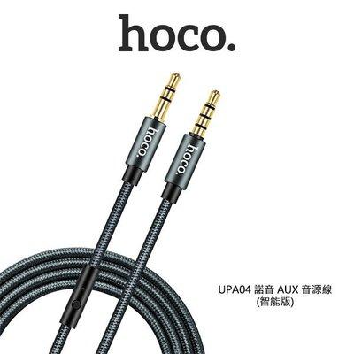 *Phone寶*hoco UPA04 諾音 AUX 音源線(智能版) 穩定傳輸 編織線 適用於3.5mm 線控麥克風