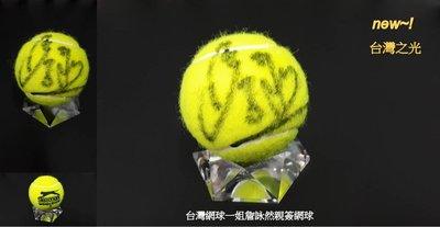 台灣之光台灣網球一姐詹詠然Latisha Chan親筆簽名網球/網迷收藏網球名人世界冠軍賽未來增值盧彥勳職業網球球王球后