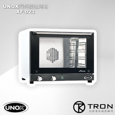 UNOX四盤旋風烤箱 XF-023