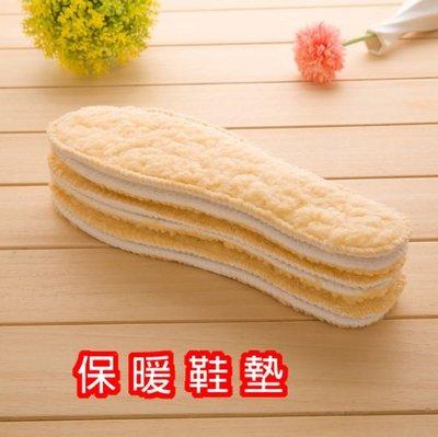 【省錢博士】保暖鞋墊 / 毛絨鞋墊 / 羊毛棉鞋墊 29元