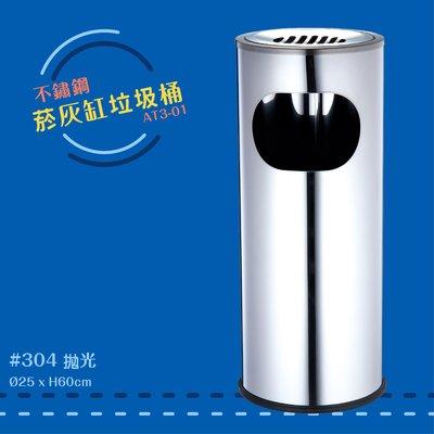 公共清潔➤AT3-01 不鏽鋼菸灰缸垃圾桶 附塑膠內桶 菸灰缸 煙灰缸 煙灰桶 菸蒂桶 煙蒂桶 垃圾桶 垃圾筒