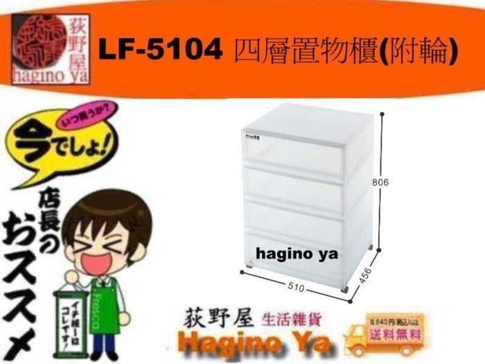 荻野屋 「免運費」 LF-5104 四層置物櫃(附輪) 抽屜置物櫃/抽屜收納櫃/衣物櫃/整理櫃LF5104 直購價
