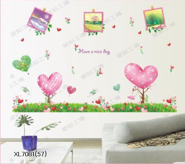 壁貼工場-可超取 三代大號壁貼 貼紙  牆貼室內佈置 相片貼 手繪風 愛心 粉色系 XL 7081(57)