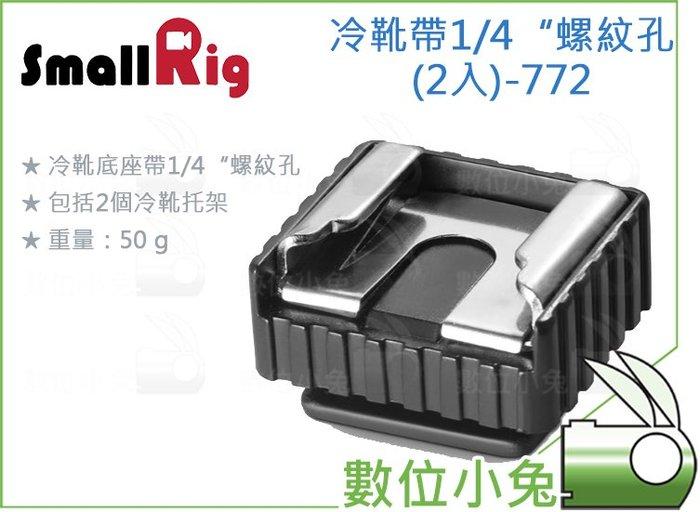 數位小兔【SmallRig 772 冷靴帶1/4螺紋孔(2入)】提籠 兔籠 承架 相機配件 冷靴座 冷靴架 安裝座 熱靴
