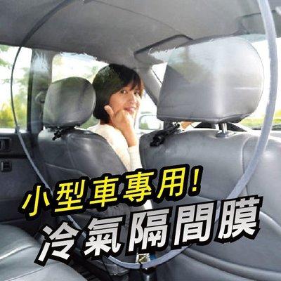 CarLife 汽車 冷氣 隔間膜 小型車用(S) 車用 節能 省油王 提升 汽車 冷房 效果 可超取 貨到付款 免運
