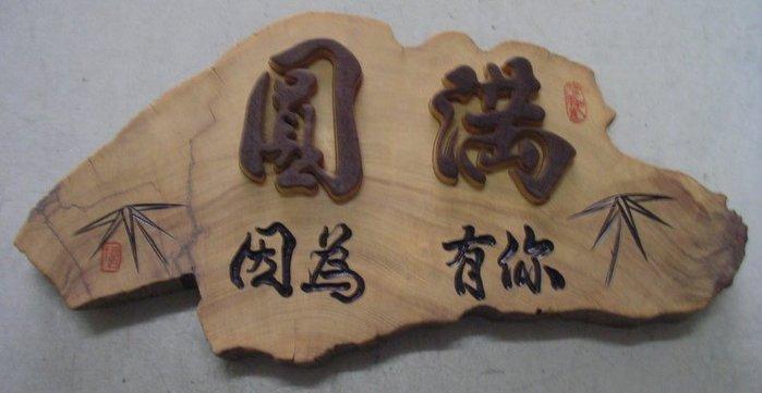 (禪智木之藝)立體字木雕 樟木 立體字 雕刻 立體雕刻藝術 工廠直營-(圓滿)因為有你