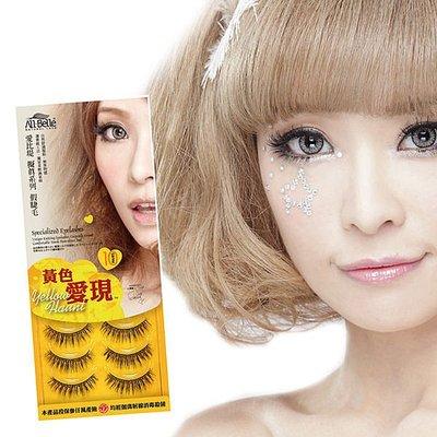 【丹波屋】現貨  All-Belle 愛比堤 假睫毛10對 黃色愛現 丁小芹 台灣製造 棉梗 囍事