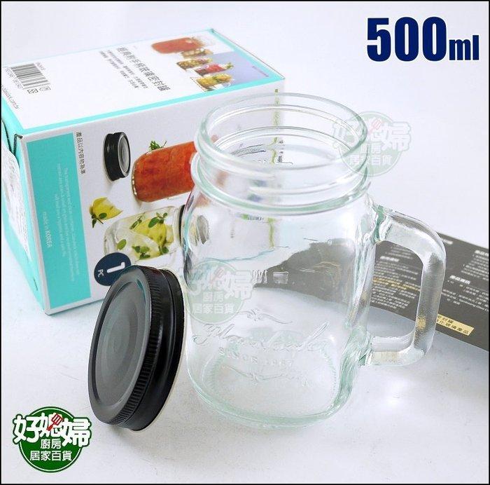 《好媳婦》Glasslock『附手柄經典玻璃密封罐500ml』保鮮罐/把手飲料杯/玻璃杯/沙拉罐/梅森瓶/密封杯/啤酒杯