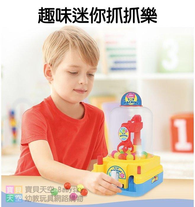 ◎寶貝天空◎【趣味迷你抓抓樂】燈光音樂抓物玩具,夾娃娃機,夾糖果玩具,抓球機,扭蛋機,夾夾樂玩具桌遊