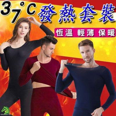發熱衣套裝 ♞台灣快速出貨♞ 恆溫保暖...
