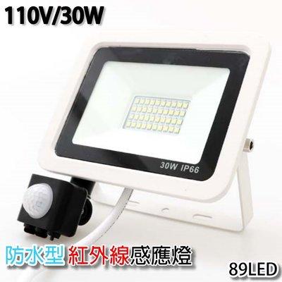 30W LED感應投射燈/白光【110V】 戶外防水 紅外線人體感應燈 舞台燈 泛光燈 洗牆燈