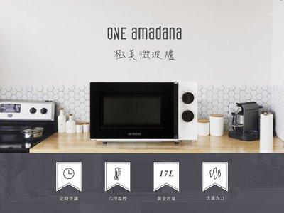 ONE Amadana STWM 0101 極美微波爐 17公升 定時 公司貨