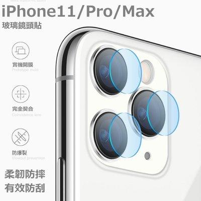蘋果 鏡頭貼 iPhone 11 Pro Max i11Pro i11ProMax 玻璃貼 攝像頭 保護貼全玻璃 鏡頭膜
