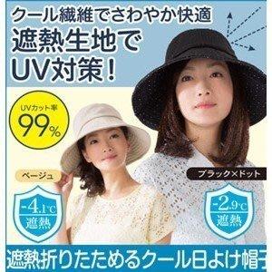 日本遮陽漁夫帽12cm寬緣隔熱涼感帽抗UV防曬帽 折疊帽 隔熱遮陽 抗UV寬緣涼感帽 (星空黑)