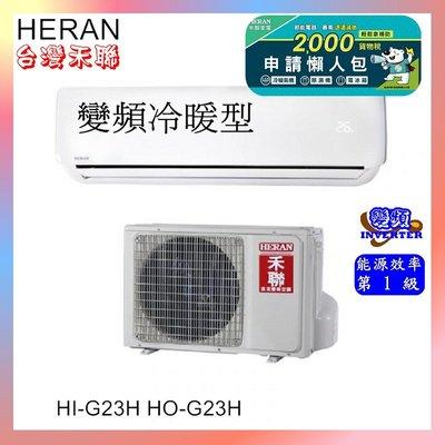 Eif禾聯一級能效 2-4坪《變頻》《冷暖》【HI-G23H/HO-G23H】分離式冷氣含基本安裝
