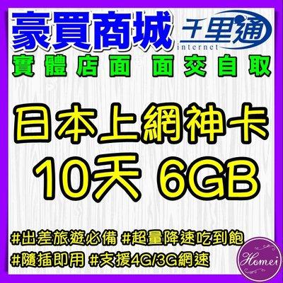 【台北站前-豪買商城】日本10日上網卡 10天6GB超量降速不斷網 Softbank電信 隨插即用免設定 支援3G/4G