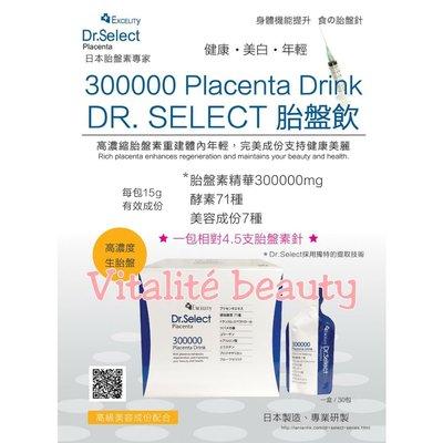 日本Dr. Select 30000mg Placenta Drink高濃度燕窩胎盤素原液 胎盤飲(養顏美容護膚/抗衰老/提高免疫力)(修復激活再生)整肌水光飲