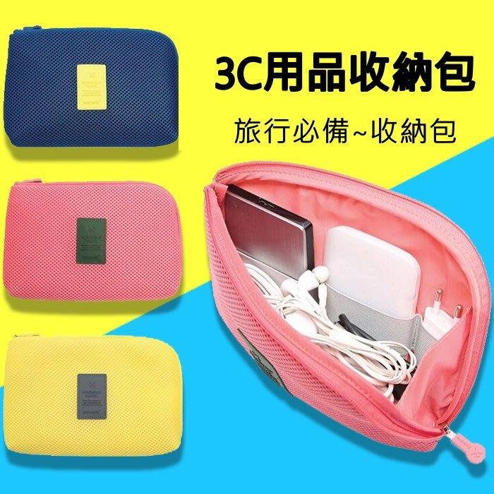 韓款 出國旅行出遊必備  數位相機 行動電源 充電器 充電線 手機數位商品 收納袋 -大(現貨)