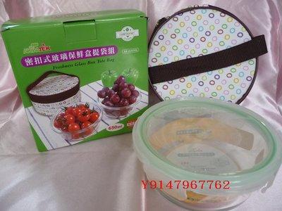 【玻璃保鮮盒提袋組/ 700ml  】== 【日月光 股東會紀念品】