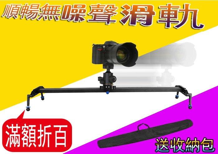 特價【滿額折百】減音阻尼120公分拍攝錄影滑軌穩定器腳架單眼相機 微電影自拍主播雲台攝影棚索尼康旅遊出國旅行5D3可參考