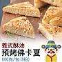 佛卡夏|預烤麵包|早點有答案|在家也能輕鬆做出美味|財神市集 冷凍食品