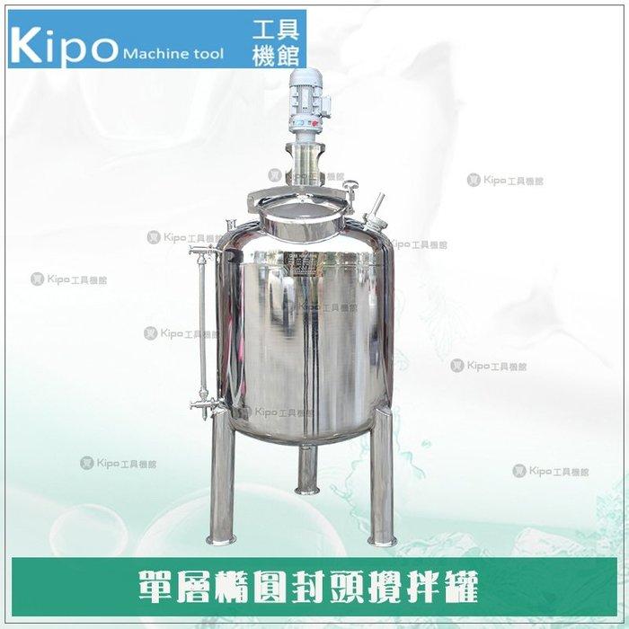 衛生級不鏽鋼混合攪拌桶 立式食品乳化分散橢圓封口攪拌罐-MBB004104A