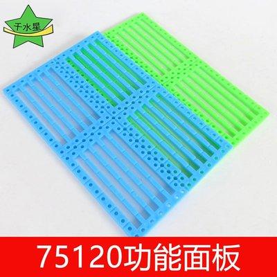戀物星球 75120功能面板 diy建筑模型材料配件 科技小制作材料包 多孔底板 嘉義市