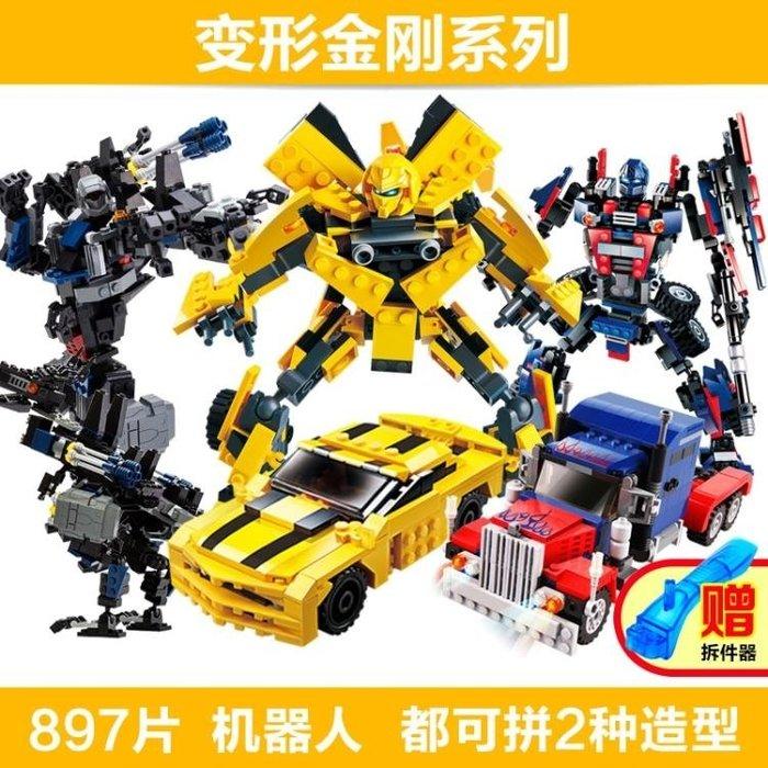 積木變形機器人金剛兒童益智拼裝玩具6-10-12周歲男孩子