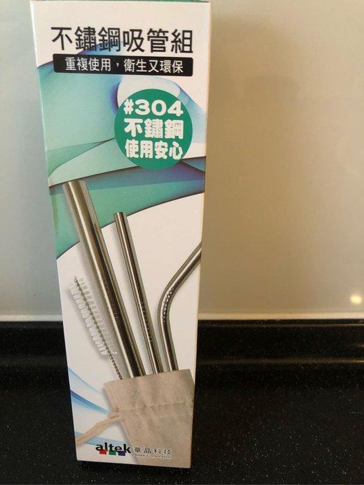 全新~~SGS認證304不鏽鋼環保吸管3件組~